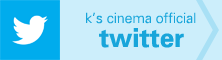 K's cinema official twitterへのリンク