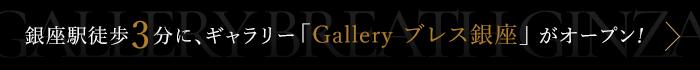 銀座駅徒歩3分に、ギャラリー「Gallery ブレス銀座」がオープン!