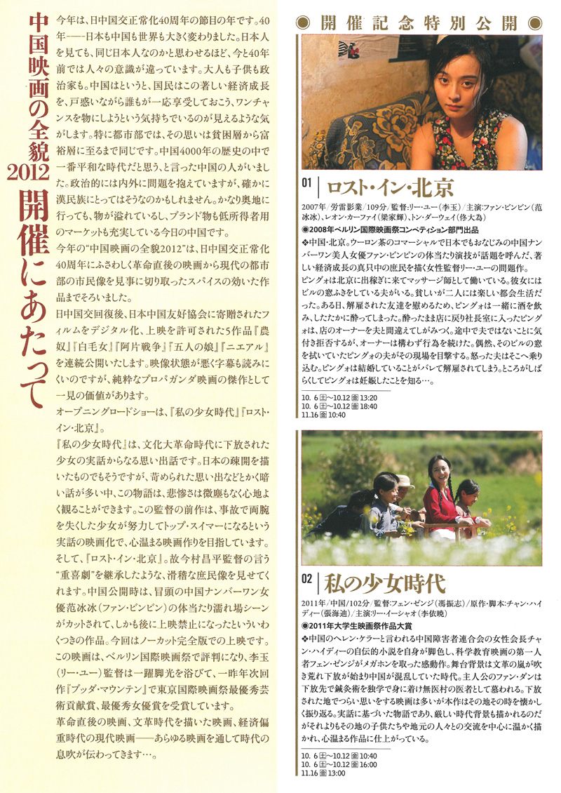 chinesefilm2012-intro