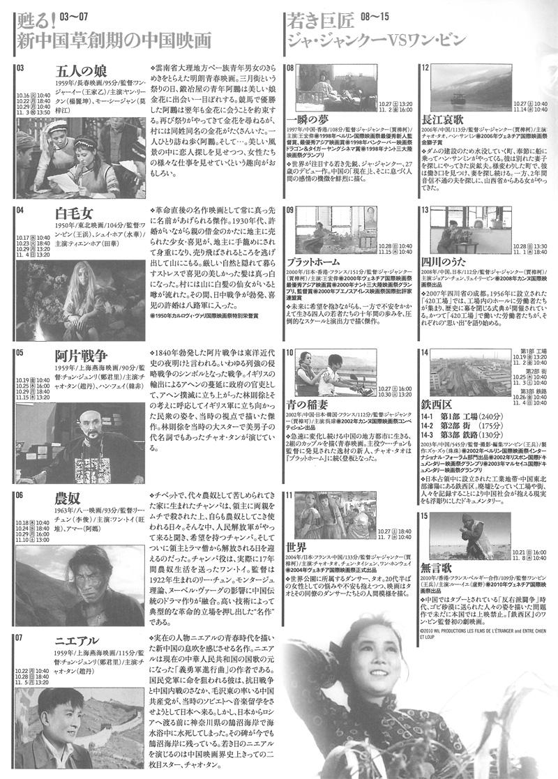 chinesefilm2012-mvlist_01