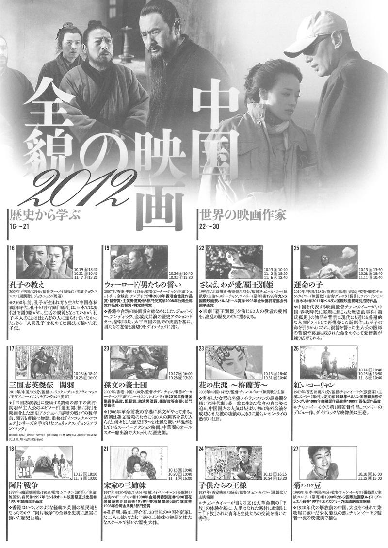 chinesefilm2012-mvlist_02