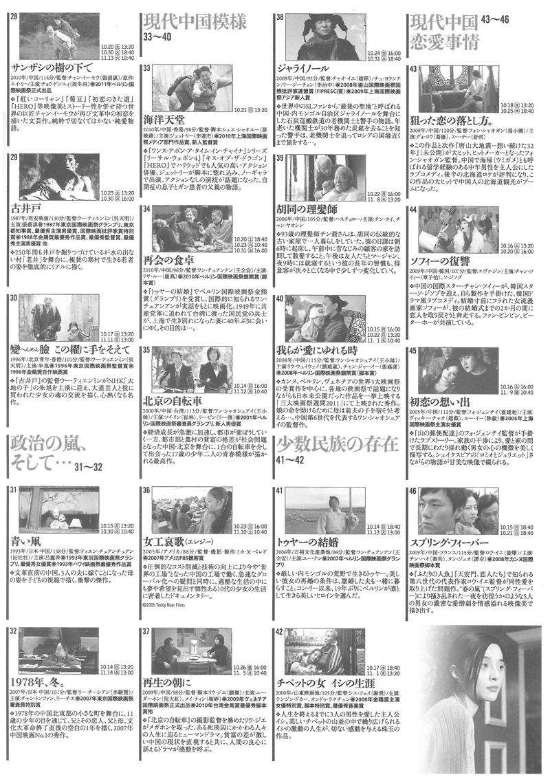 chinesefilm2012-mvlist_03