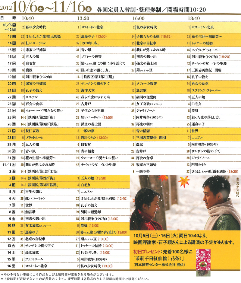 chinesefilm2012-schedule