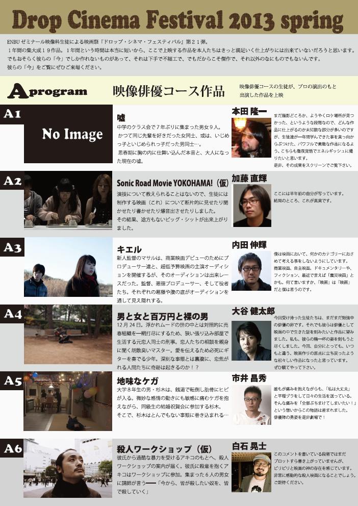 DCF2013-作品01
