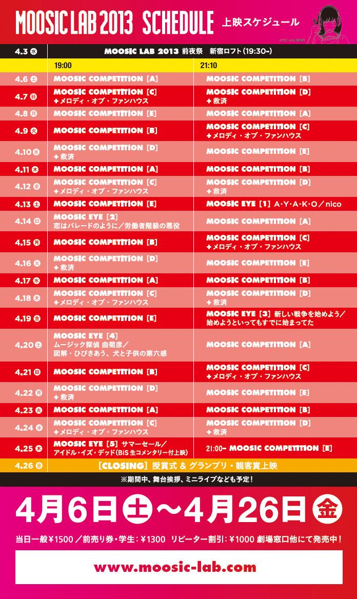 moosiclab2013-schedule