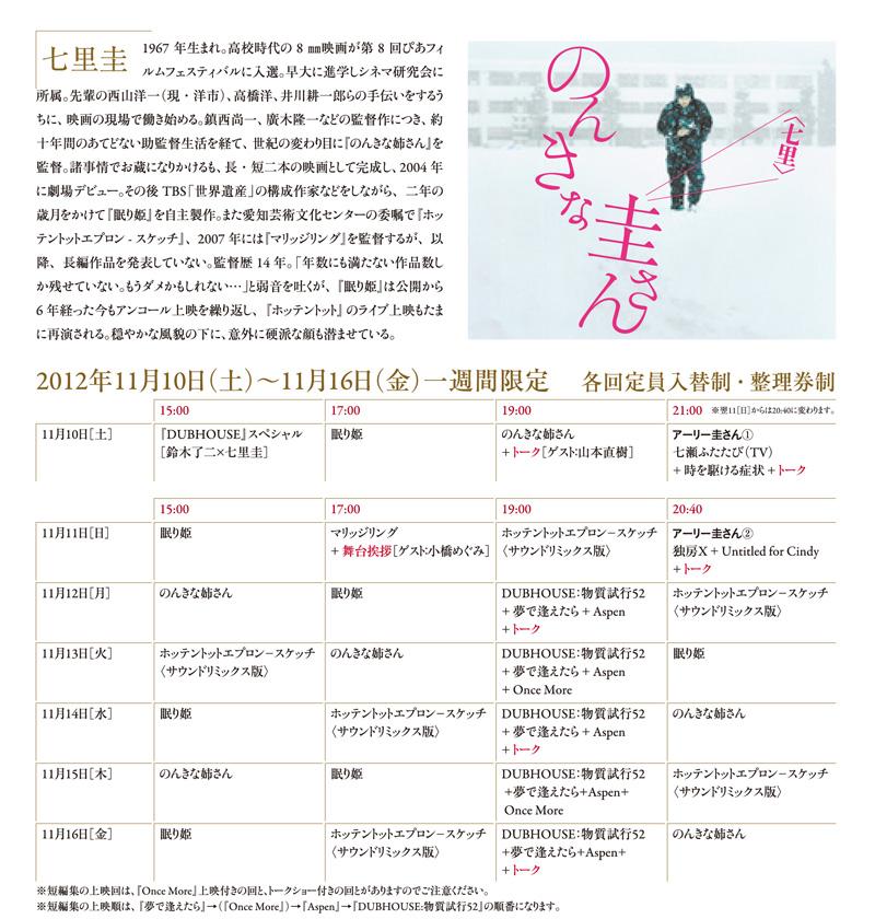 nonkina-schedule