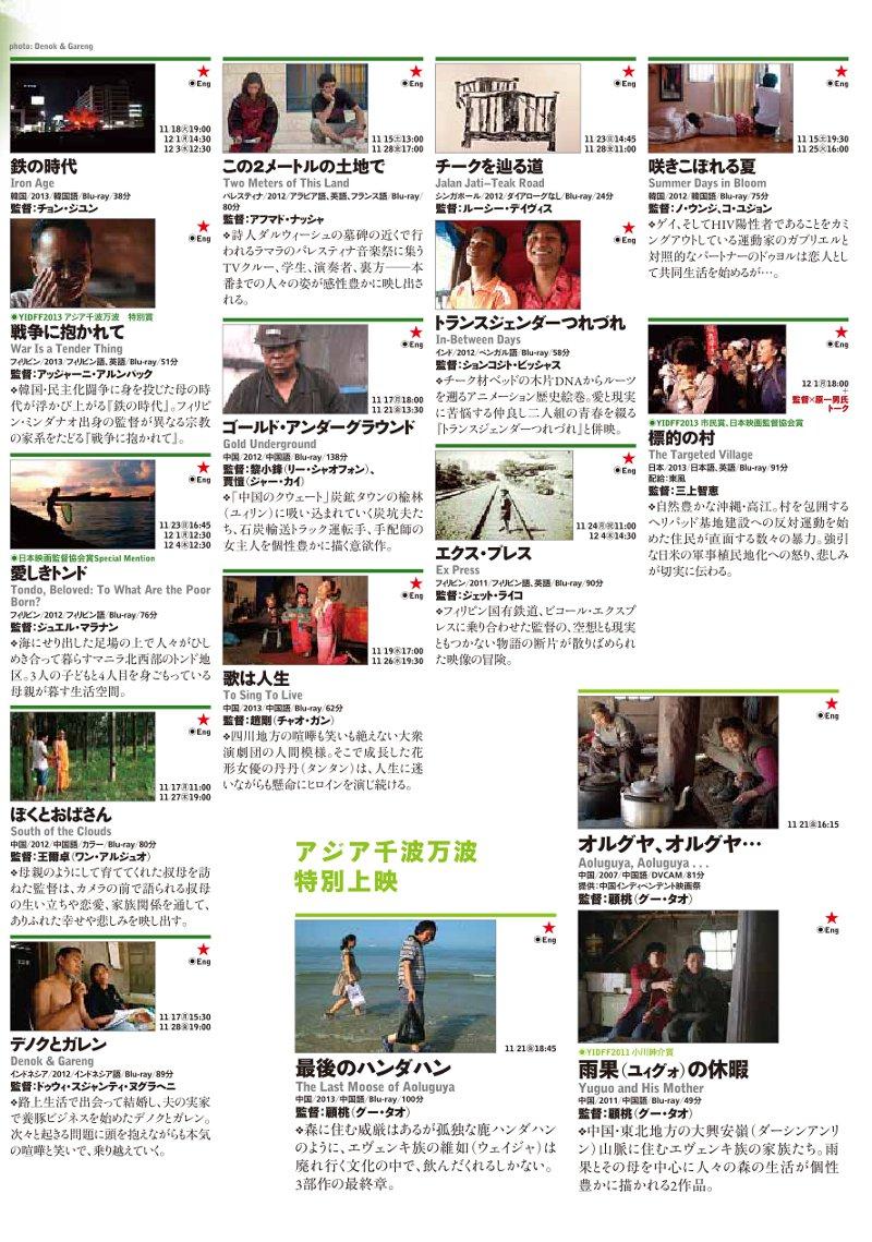 ドキュメンタリー04