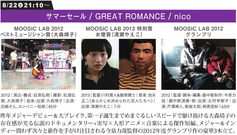 MOOSIC2015_09