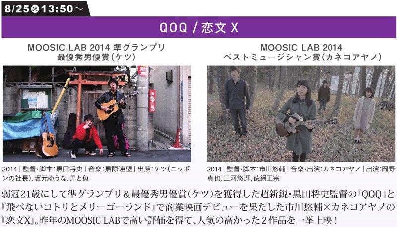MOOSIC2015_11