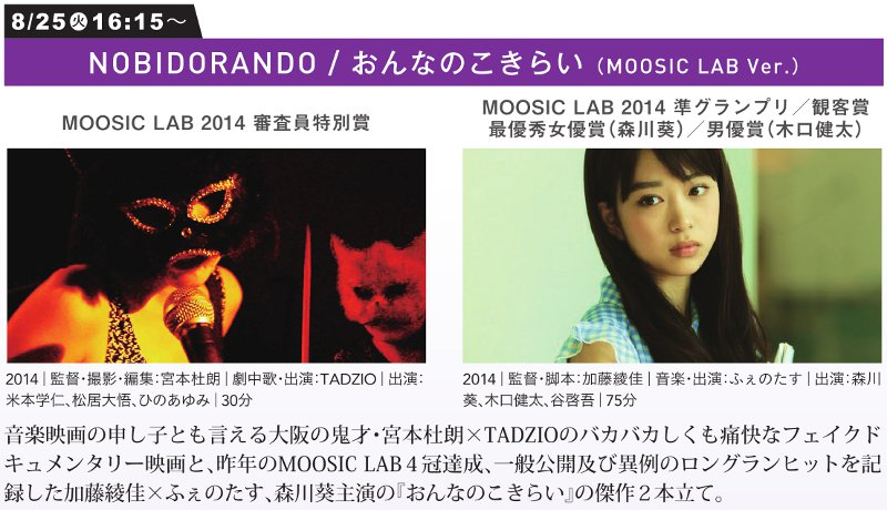 MOOSIC2015_12