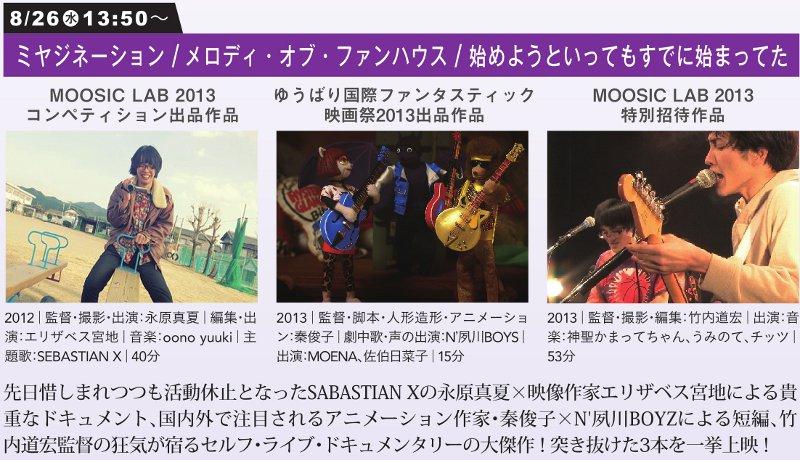 MOOSIC2015_13