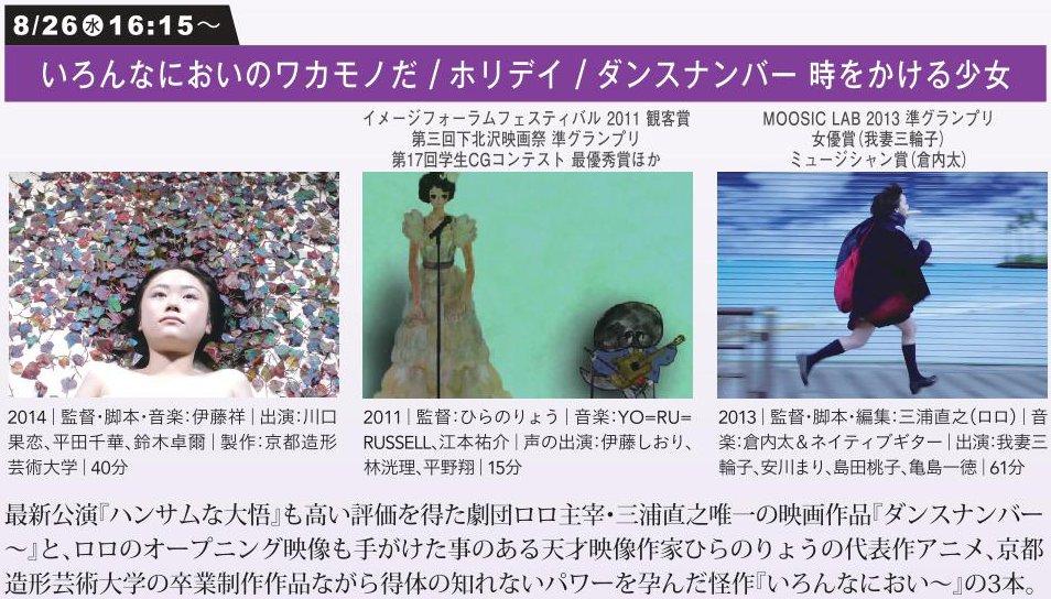 MOOSIC2015_14
