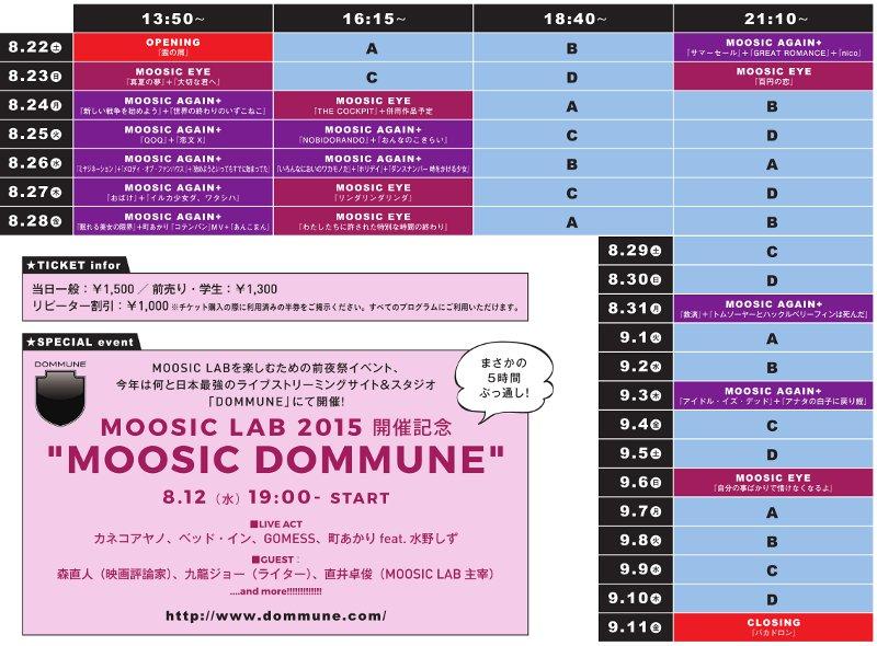 MOOSIC2015_21