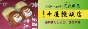 中屋饅頭poster_1189-400