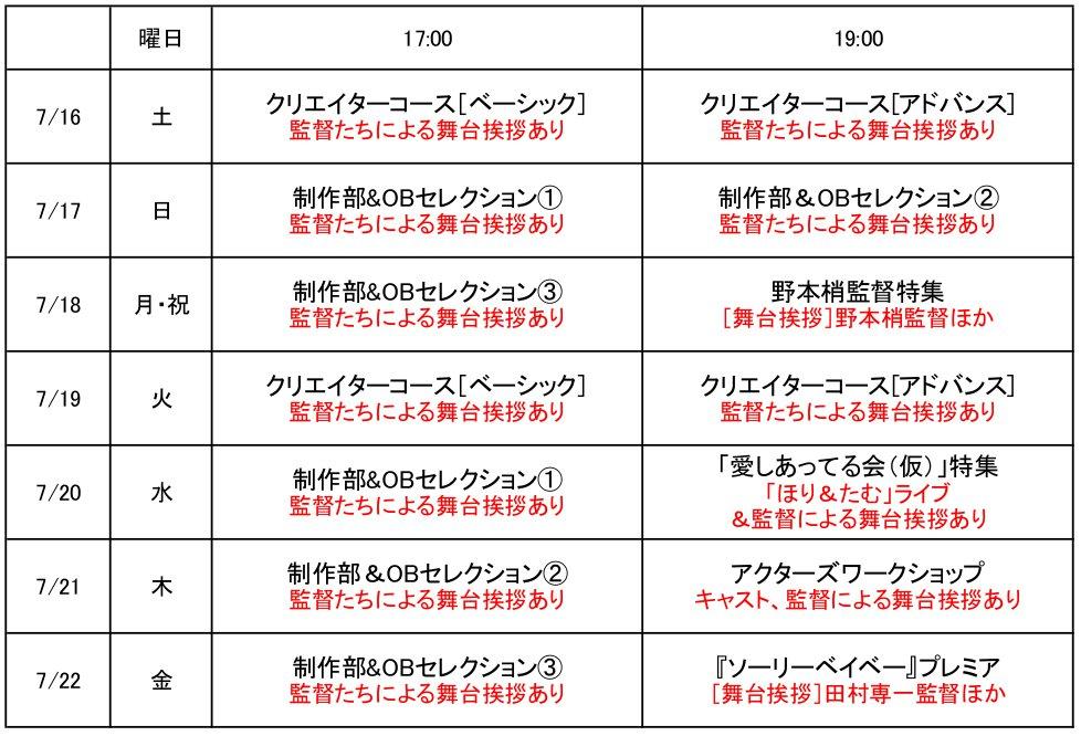 コピーmh16イベントスケジュール(修正)
