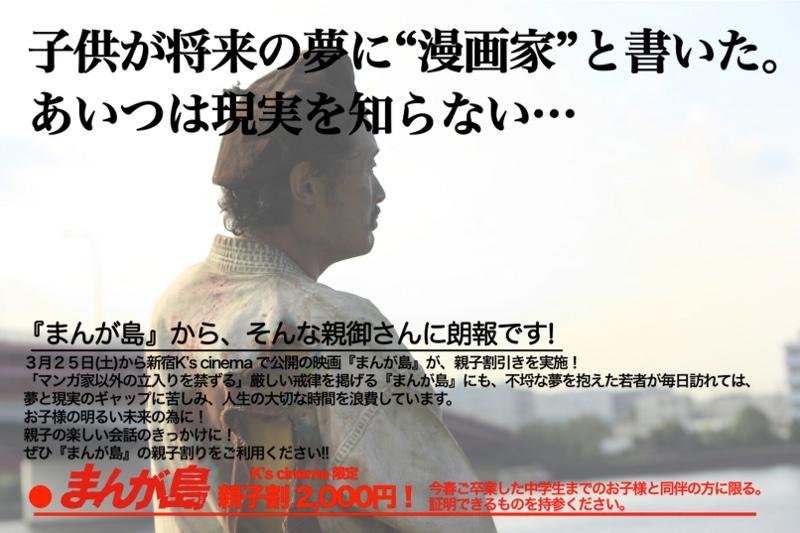 mangajima_OYAKO_UNO Ks