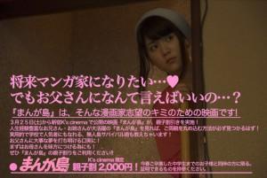 mangajima_OYAKO_YANAGI Ks