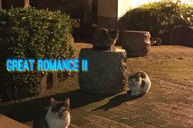 GREAT ROMANCE Ⅱ