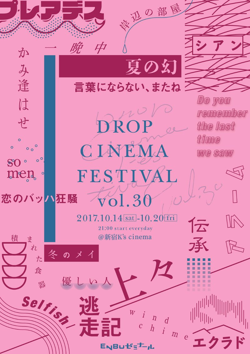 dropcinemafes_30