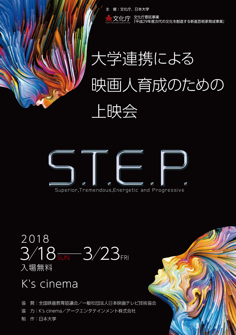 STEP2018
