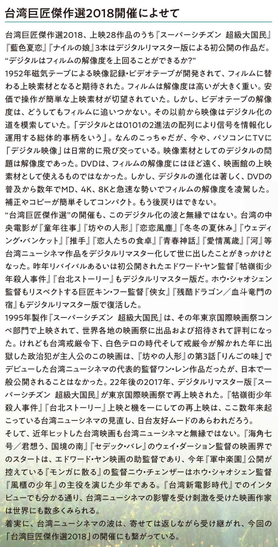 taiwankyosho001