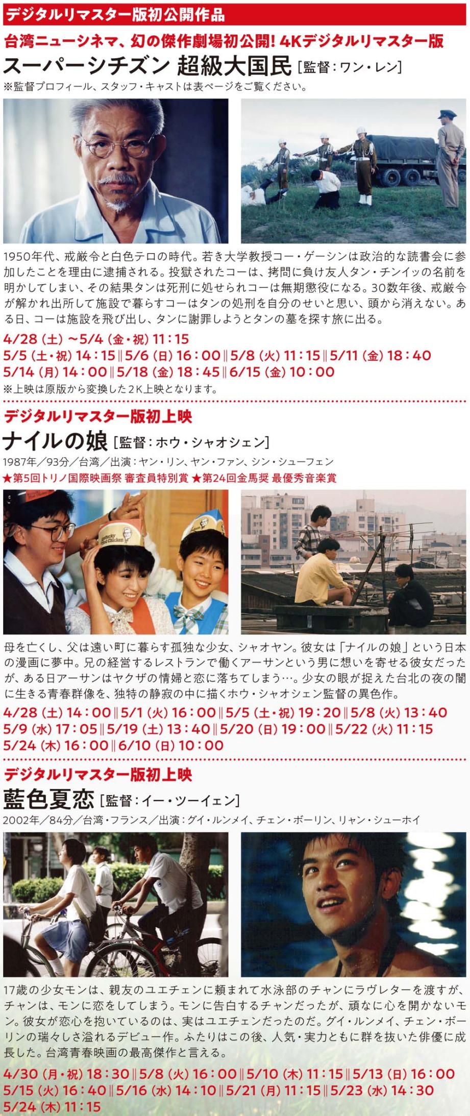 taiwankyosho002
