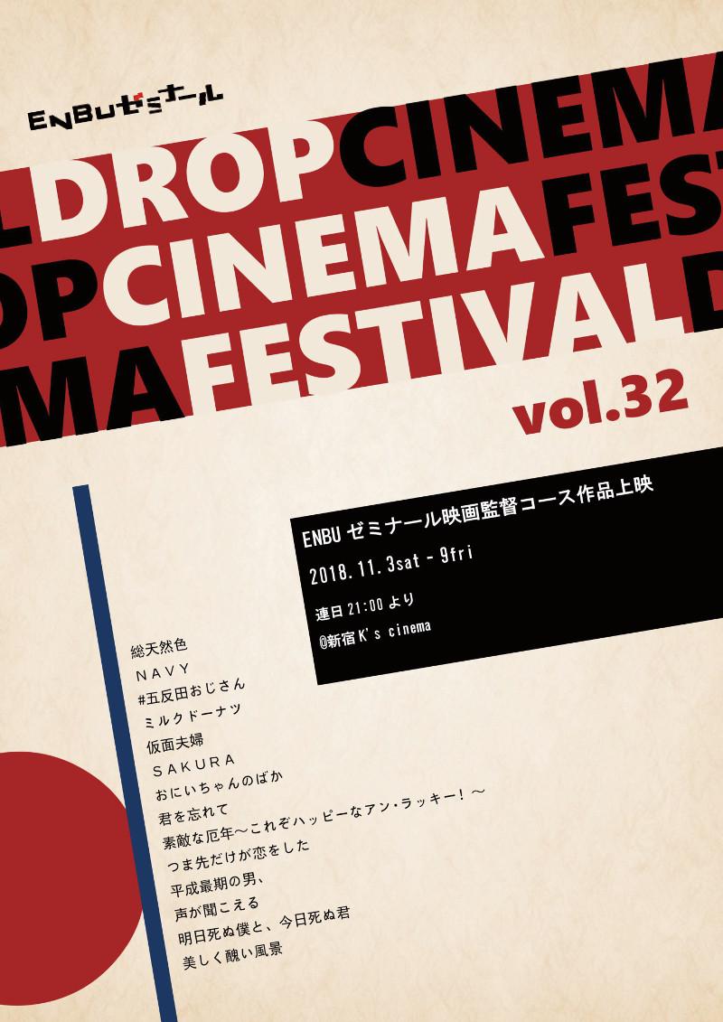 DROP32-01
