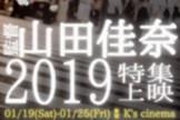 山田佳奈特集上映