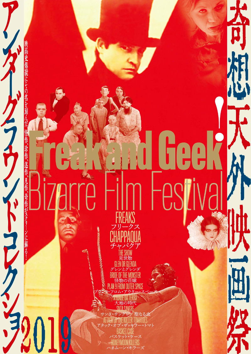 奇想天外映画祭 Bizarre Film Festival Freak and Geek アンダー ...
