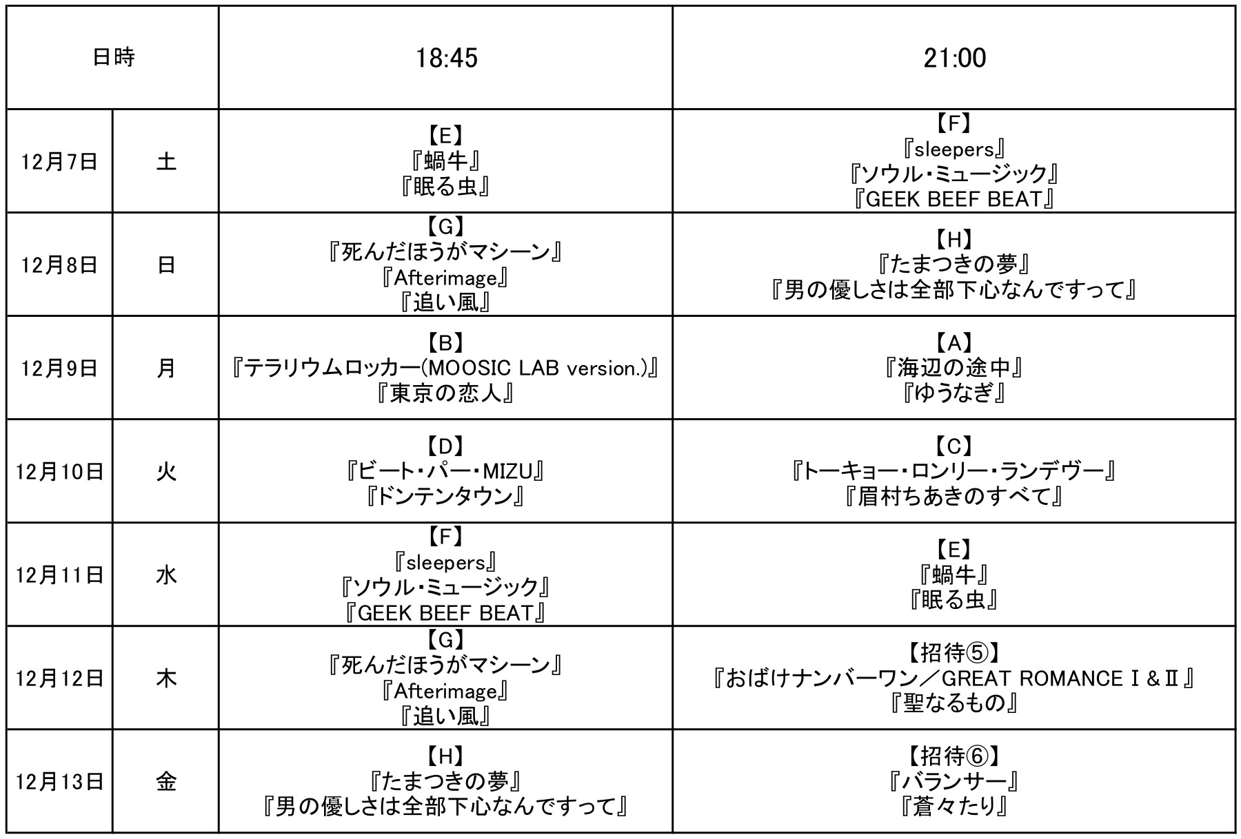 MOOSICタイムテーブル02
