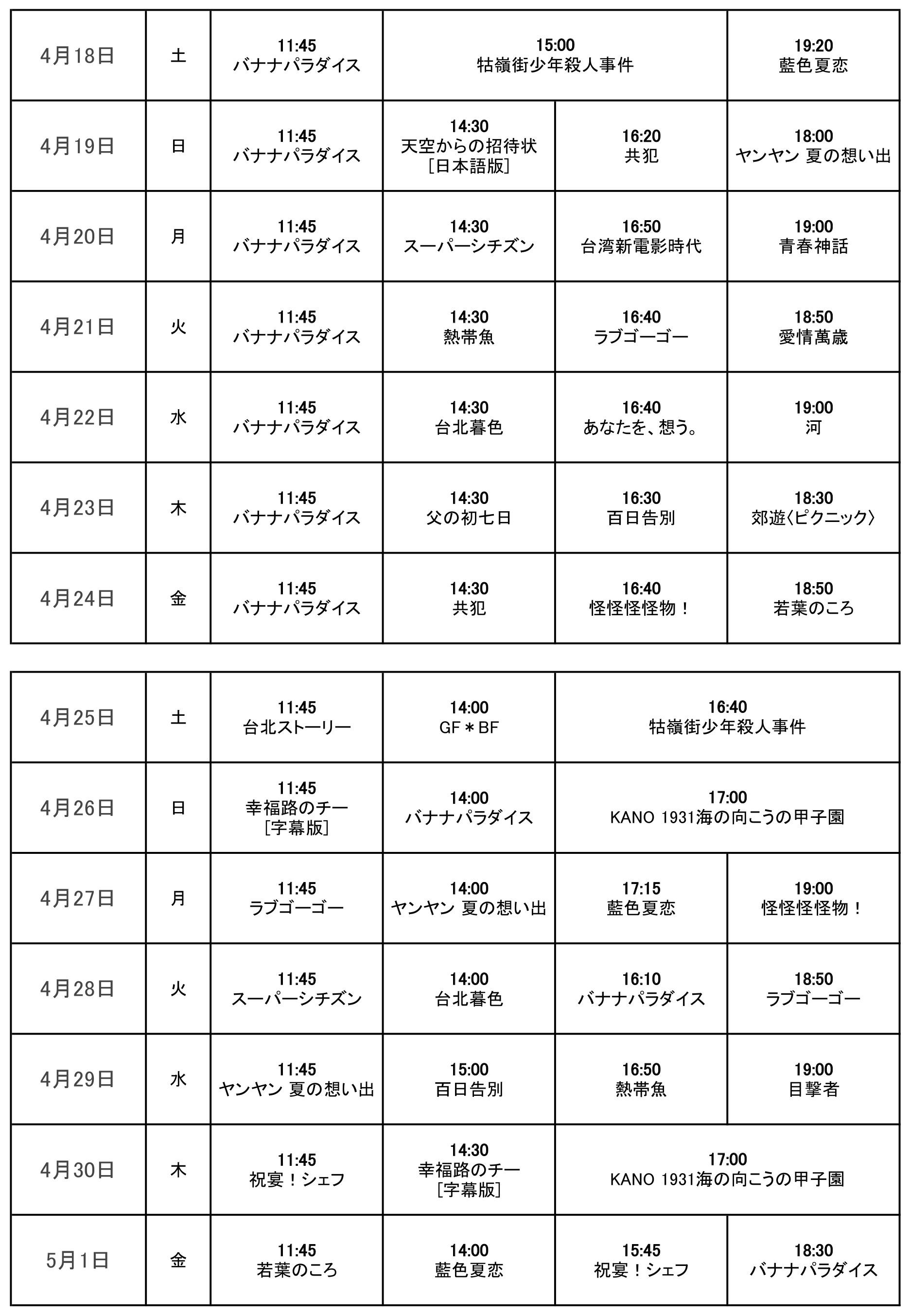 タイムテーブル01