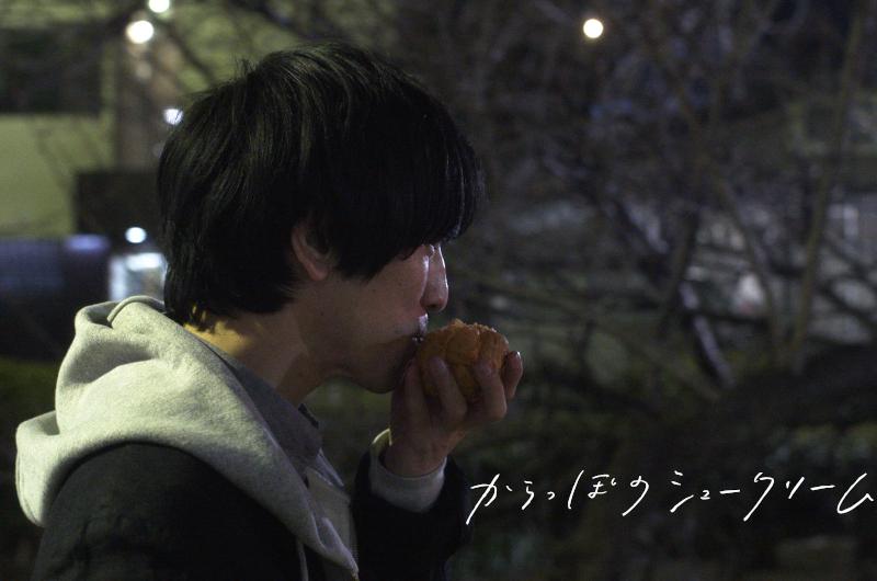 安井祥二/からっぽのシュークリーム