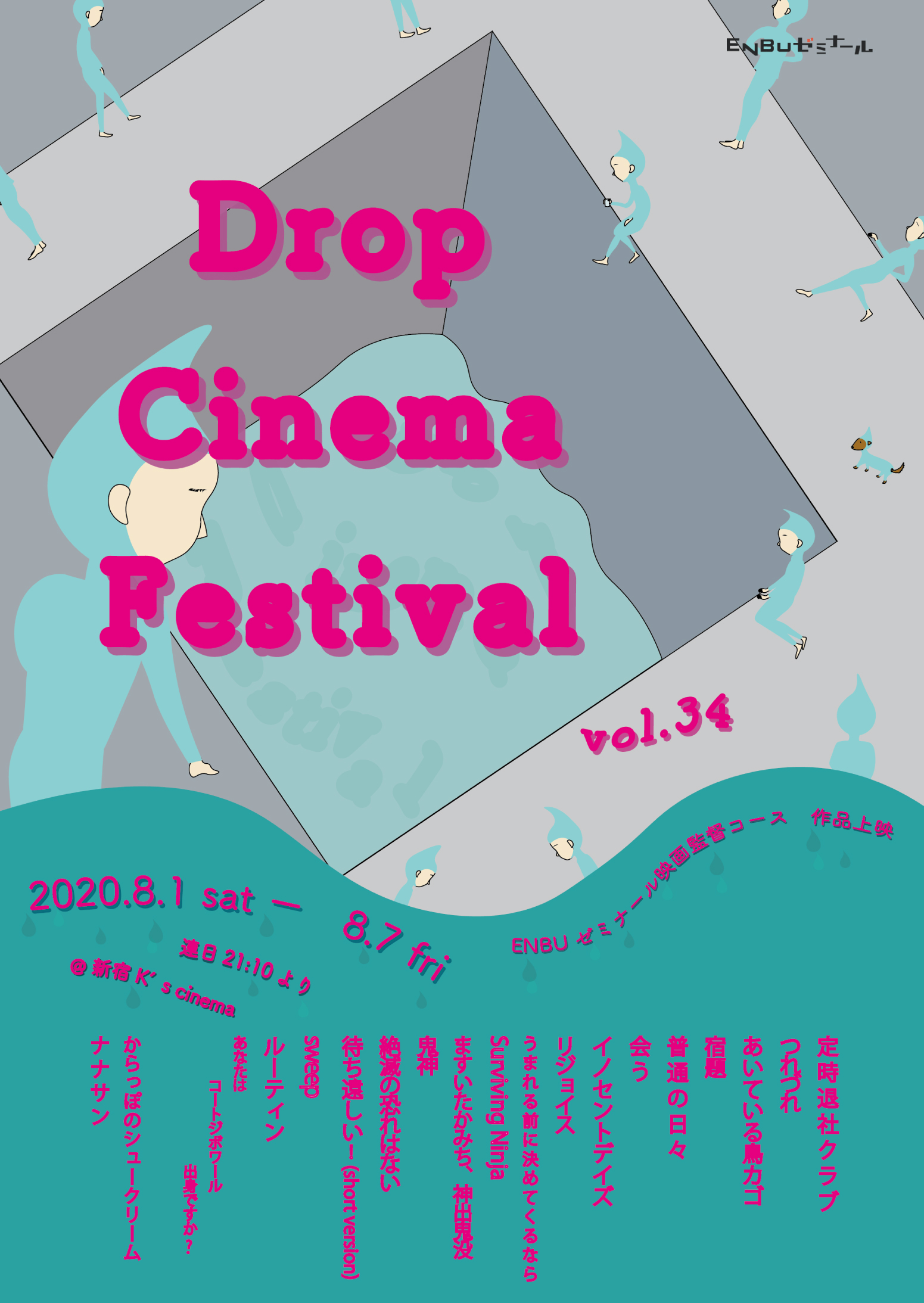 drop_flyer_omote