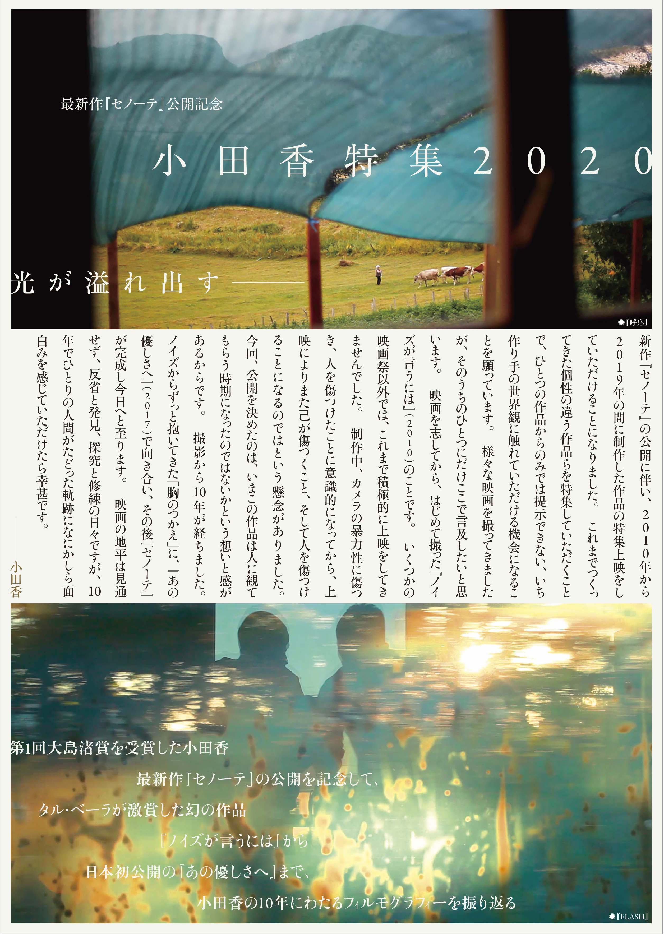 Oda_tokusyu_visual